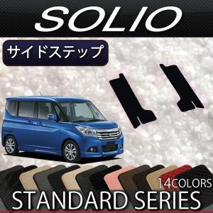 スズキ 新型 ソリオ MA26S MA36S MA46S サイドステップマット (スタンダード)|fujimoto-youhin