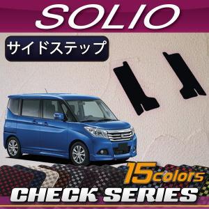 スズキ 新型 ソリオ MA26S MA36S MA46S サイドステップマット (チェック)|fujimoto-youhin