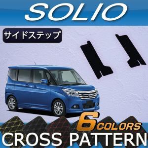 スズキ 新型 ソリオ MA26S MA36S MA46S サイドステップマット (クロス)|fujimoto-youhin