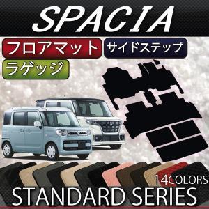 スズキ 新型 スペーシア (ギアにも対応!) MK53S フロアマット ラゲッジマット サイドステップマット (スタンダード)|fujimoto-youhin