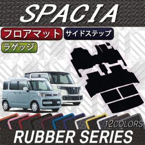 スズキ 新型 スペーシア (ギアにも対応!) MK53S フロアマット ラゲッジマット サイドステップマット (ラバー)|fujimoto-youhin