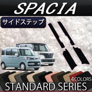 スズキ 新型 スペーシア (ギアにも対応!) MK53S サイドステップマット (スタンダード)|fujimoto-youhin