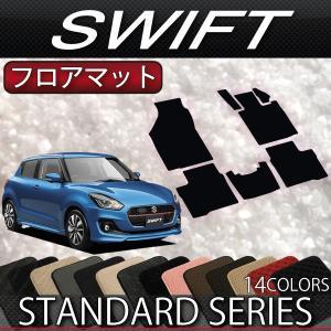スズキ 新型 スイフト ZC系 ZD系 フロアマット (スタンダード)|fujimoto-youhin