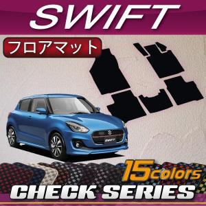 スズキ 新型 スイフト ZC系 ZD系 フロアマット (チェック)|fujimoto-youhin