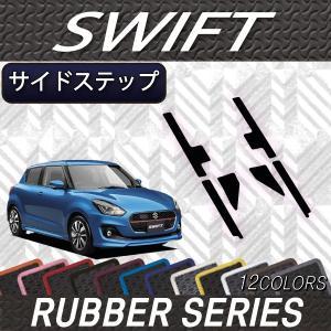 スズキ 新型 スイフト ZC系 ZD系 サイドステップマット (ラバー)|fujimoto-youhin