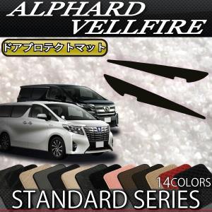 トヨタ 新型 アルファード ヴェルファイア 30系 ドアプロテクトマット (スタンダード)|fujimoto-youhin