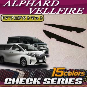 トヨタ 新型 アルファード ヴェルファイア 30系 ドアプロテクトマット (チェック)|fujimoto-youhin