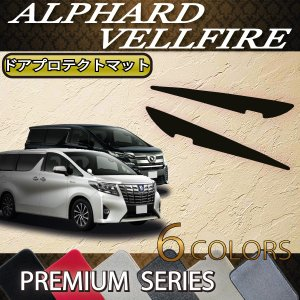 トヨタ 新型 アルファード ヴェルファイア 30系 ドアプロテクトマット (プレミアム)|fujimoto-youhin