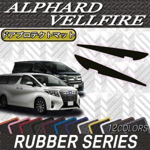 トヨタ 新型 アルファード ヴェルファイア 30系 ドアプロテクトマット (ラバー)|fujimoto-youhin