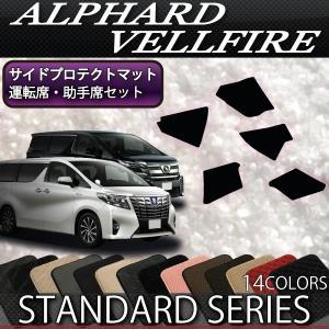 トヨタ 新型 アルファード ヴェルファイア 30系 サイドプロテクトマット (スタンダード)|fujimoto-youhin