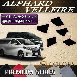 トヨタ 新型 アルファード ヴェルファイア 30系 サイドプロテクトマット (プレミアム)|fujimoto-youhin