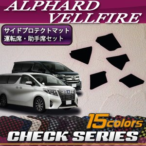 トヨタ 新型 アルファード ヴェルファイア 30系 サイドプロテクトマット (チェック)|fujimoto-youhin