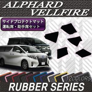 トヨタ 新型 アルファード ヴェルファイア 30系 サイドプロテクトマット (ラバー)|fujimoto-youhin