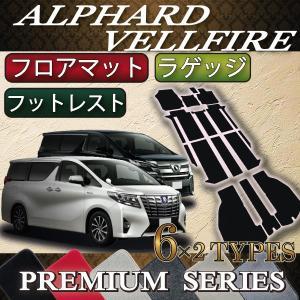 トヨタ 新型 アルファード ヴェルファイア 30系 フロアマット (フットレストカバー付き) ラゲッジマット (プレミアム)|fujimoto-youhin