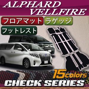 トヨタ 新型 アルファード ヴェルファイア 30系 フロアマット (フットレストカバー付き) ラゲッジマット (チェック)|fujimoto-youhin