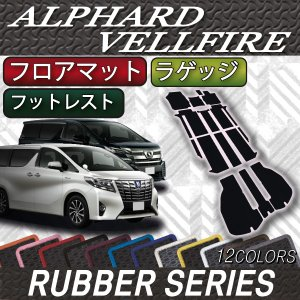 トヨタ 新型 アルファード ヴェルファイア 30系 フロアマット (フットレストカバー付き) ラゲッジマット (ラバー)|fujimoto-youhin