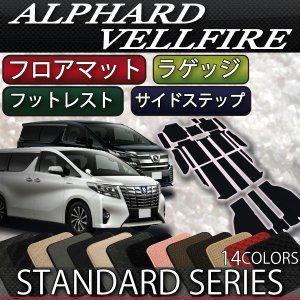 トヨタ 新型 アルファード ヴェルファイア 30系 フロアマット (フットレストカバー付き) ラゲッジマット サイドステップマット (スタンダード)|fujimoto-youhin