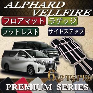 トヨタ 新型 アルファード ヴェルファイア 30系 フロアマット (フットレストカバー付き) ラゲッジマット サイドステップマット (プレミアム)|fujimoto-youhin
