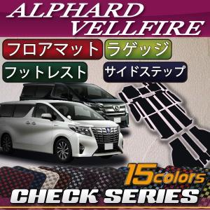 トヨタ 新型 アルファード ヴェルファイア 30系 フロアマット ラゲッジマット サイドステップマット (チェック)|fujimoto-youhin