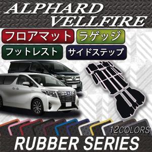 トヨタ 新型 アルファード ヴェルファイア 30系 フロアマット (フットレストカバー付き) ラゲッジマット サイドステップマット (ラバー)|fujimoto-youhin