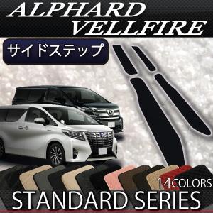 トヨタ 新型 アルファード ヴェルファイア 30系 サイドステップマット (スタンダード)|fujimoto-youhin