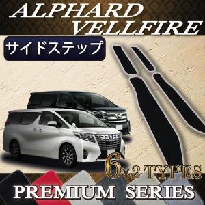 トヨタ 新型 アルファード ヴェルファイア 30系 サイドステップマット (プレミアム)|fujimoto-youhin