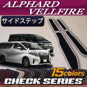 トヨタ 新型 アルファード ヴェルファイア 30系 サイドステップマット (チェック)|fujimoto-youhin
