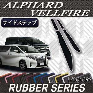 トヨタ 新型 アルファード ヴェルファイア 30系 サイドステップマット (ラバー)|fujimoto-youhin