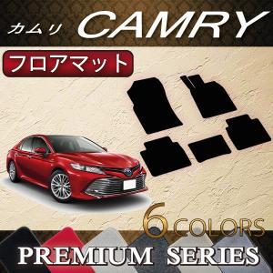 トヨタ 新型 カムリ AXVH70 フロアマット (プレミアム)|fujimoto-youhin