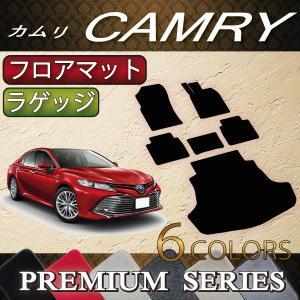 トヨタ 新型 カムリ AXVH70 フロアマット ラゲッジマット (プレミアム)|fujimoto-youhin