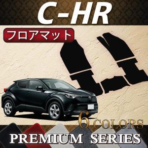 トヨタ C-HR ガソリン車 ハイブリッド車 フロアマット CHR (プレミアム)