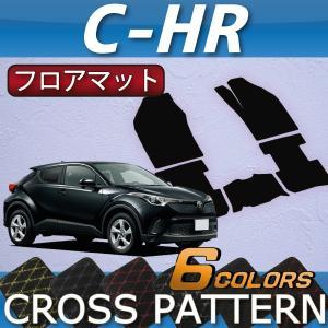 トヨタ C-HR ガソリン車 ハイブリッド車 フロアマット CHR (クロス)|fujimoto-youhin
