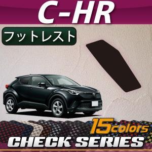 トヨタ C-HR ガソリン車 ハイブリッド車 フットレストカバー CHR (チェック)