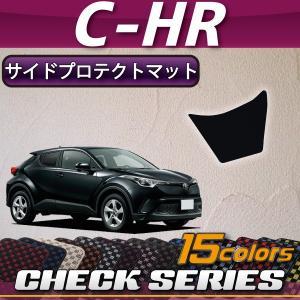 トヨタ C-HR ガソリン車 ハイブリッド車 サイドプロテクトマット CHR (チェック)