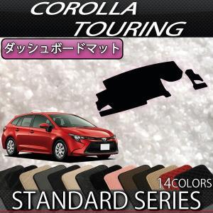 トヨタ 新型 カローラツーリング 210系 ダッシュボードマット (スタンダード)