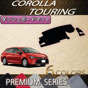 トヨタ 新型 カローラツーリング 210系 ダッシュボードマット (プレミアム)
