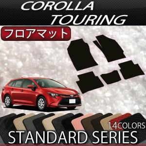 トヨタ 新型 カローラツーリング 210系 フロアマット (スタンダード)