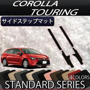 トヨタ 新型 カローラツーリング 210系 サイドステップマット (スタンダード)