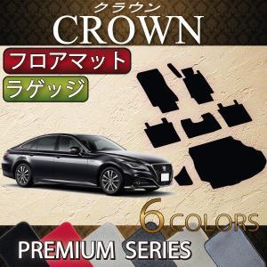 トヨタ 新型 クラウン 220系 20系 フロアマット ラゲッジマット (プレミアム)|fujimoto-youhin