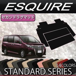 トヨタ エスクァイア 80系 セカンドラグマット (スタンダード)|fujimoto-youhin