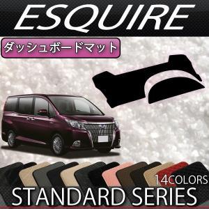 トヨタ エスクァイア 80系 ダッシュボードマット (スタンダード)|fujimoto-youhin