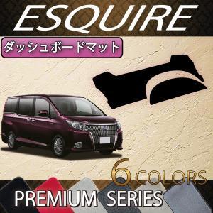 トヨタ エスクァイア 80系 ダッシュボードマット (プレミアム)|fujimoto-youhin