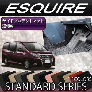 トヨタ エスクァイア 80系 サイドプロテクトマット (運転席用) (スタンダード)|fujimoto-youhin