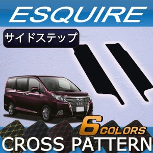 トヨタ エスクァイア 80系 サイドステップマット (クロス)|fujimoto-youhin