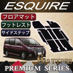 トヨタ エスクァイア 80系 フロアマット サイドステップマット (プレミアム)|fujimoto-youhin