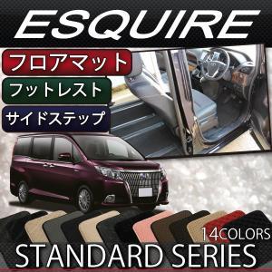 トヨタ エスクァイア 80系 フロアマット サイドステップマット (スタンダード)|fujimoto-youhin