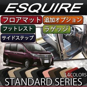 後期モデル対応 トヨタ エスクァイア 80系 フロアマット サイドステップマット ラゲッジマット (追加オプション) (スタンダード)|fujimoto-youhin