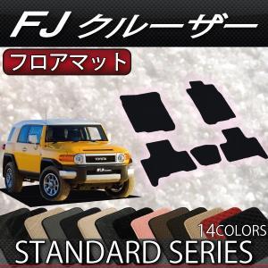トヨタ FJクルーザー GSJ15W フロアマット (スタンダード)|fujimoto-youhin