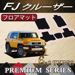トヨタ FJクルーザー GSJ15W フロアマット (プレミアム)|fujimoto-youhin