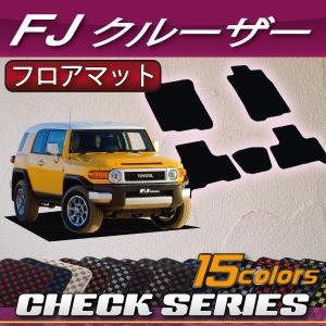 トヨタ FJクルーザー GSJ15W フロアマット (チェック)|fujimoto-youhin